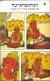יוגה בהוד השרון - המהאבהארטה